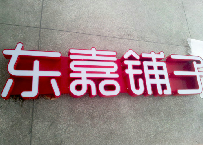 3D three-dimensional luminous light box signs billboards