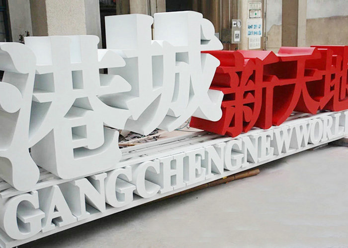 Large shopping mall stainless steel Double-Face Stereo Letter Signs