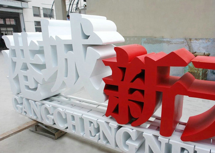Outdoor shopping mall large stainless steel welded Double-Face Stereo Letter Signs logo