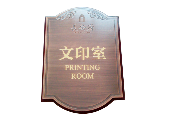 Archaize Brushed Stainless Steel office sign