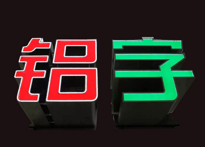 3D stereo outdoor frameless letter sign